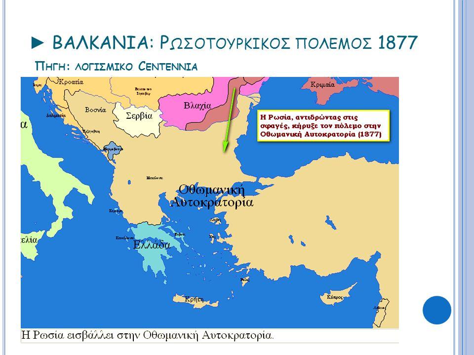 1885: Βούλγαροι π αραβιάζουν α π οφάσεις Βερολίνου και π ροσαρτούν την Αν.