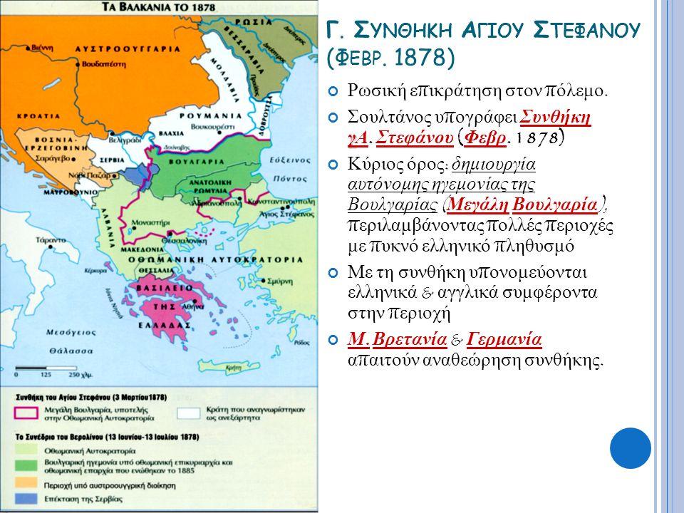 Γ. Σ ΥΝΘΗΚΗ Α ΓΙΟΥ Σ ΤΕΦΑΝΟΥ (Φ ΕΒΡ. 1878) Ρωσική ε π ικράτηση στον π όλεμο. γ Σουλτάνος υ π ογράφει Συνθήκη γΑ. Στεφάνου ( Φεβρ. 1878) Κύριος όρος :