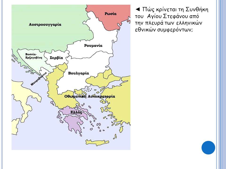 ◄ Πώς κρίνεται τη Συνθήκη του Αγίου Στεφάνου από την πλευρά των ελληνικών εθνικών συμφερόντων;