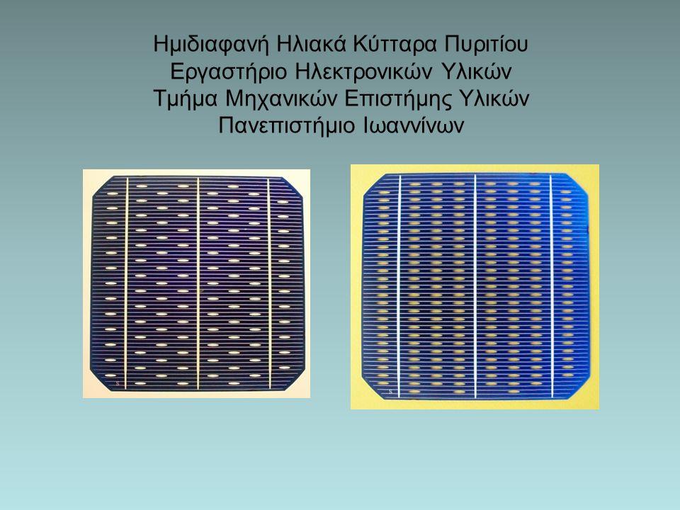 Ημιδιαφανή Ηλιακά Κύτταρα Πυριτίου Εργαστήριο Ηλεκτρονικών Υλικών Τμήμα Μηχανικών Επιστήμης Υλικών Πανεπιστήμιο Ιωαννίνων