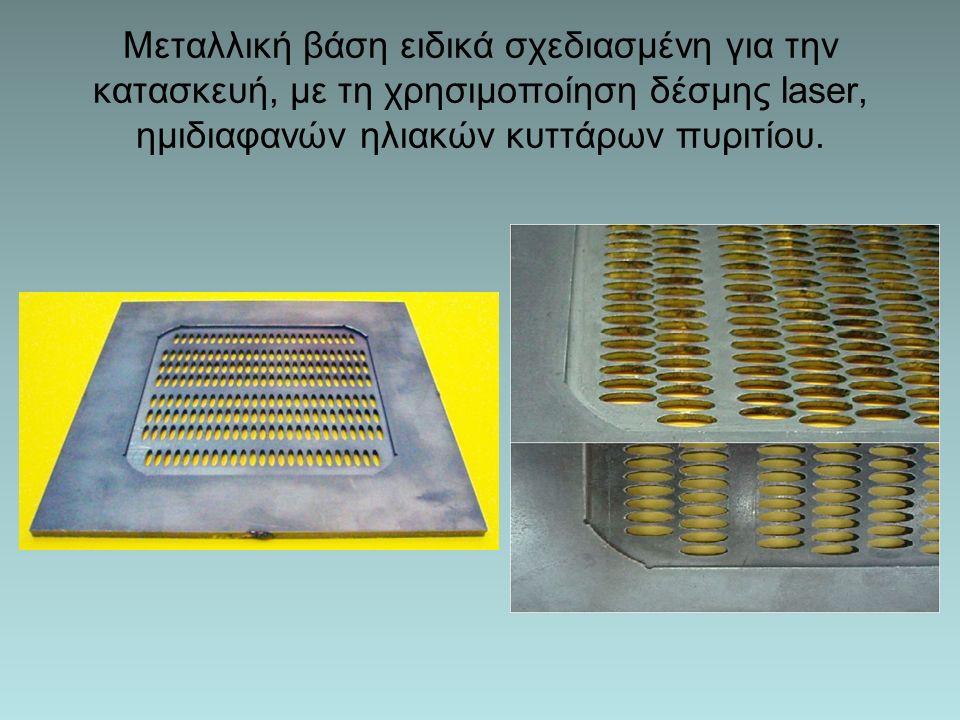 Μεταλλική βάση ειδικά σχεδιασμένη για την κατασκευή, με τη χρησιμοποίηση δέσμης laser, ημιδιαφανών ηλιακών κυττάρων πυριτίου.