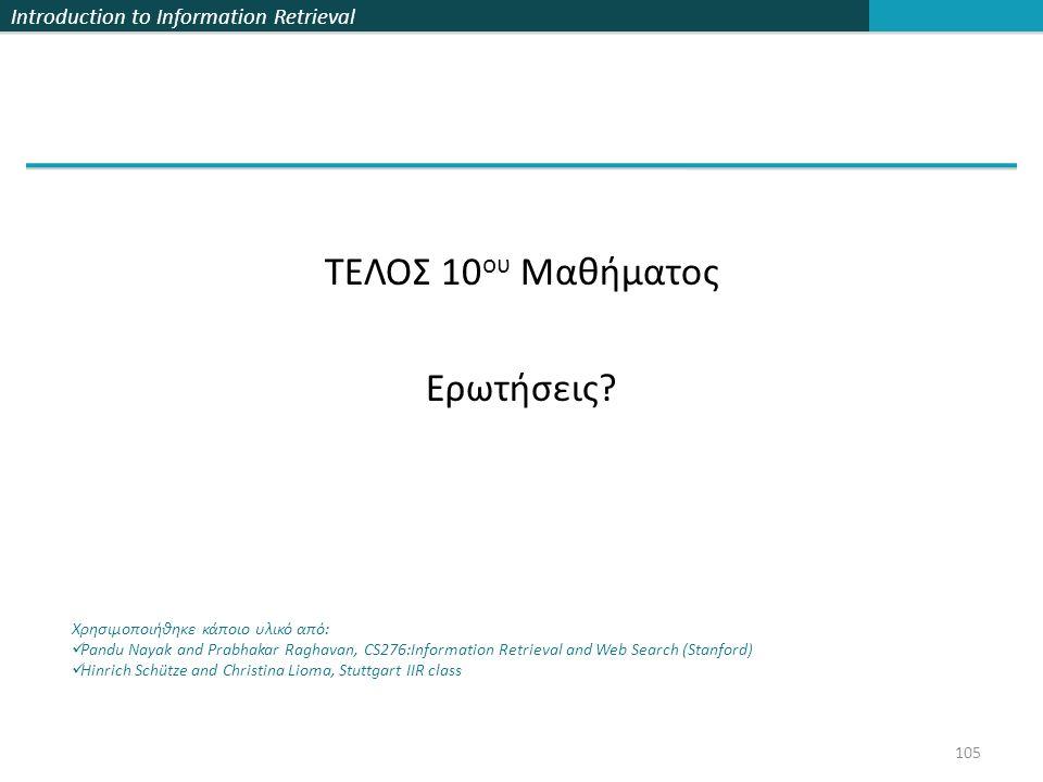 Introduction to Information Retrieval ΤΕΛΟΣ 10 ου Μαθήματος Ερωτήσεις.
