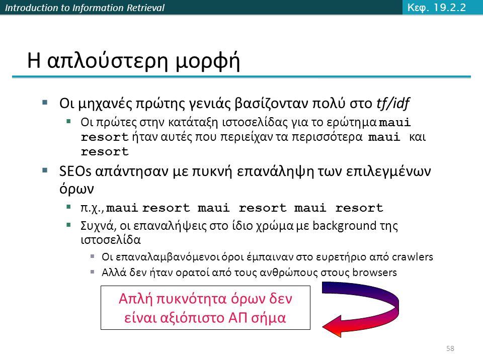 Introduction to Information Retrieval Η απλούστερη μορφή Κεφ.