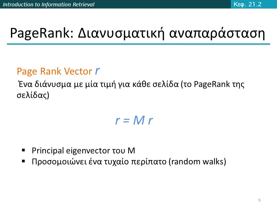 Introduction to Information Retrieval PageRank: Διανυσματική αναπαράσταση 9 Κεφ.