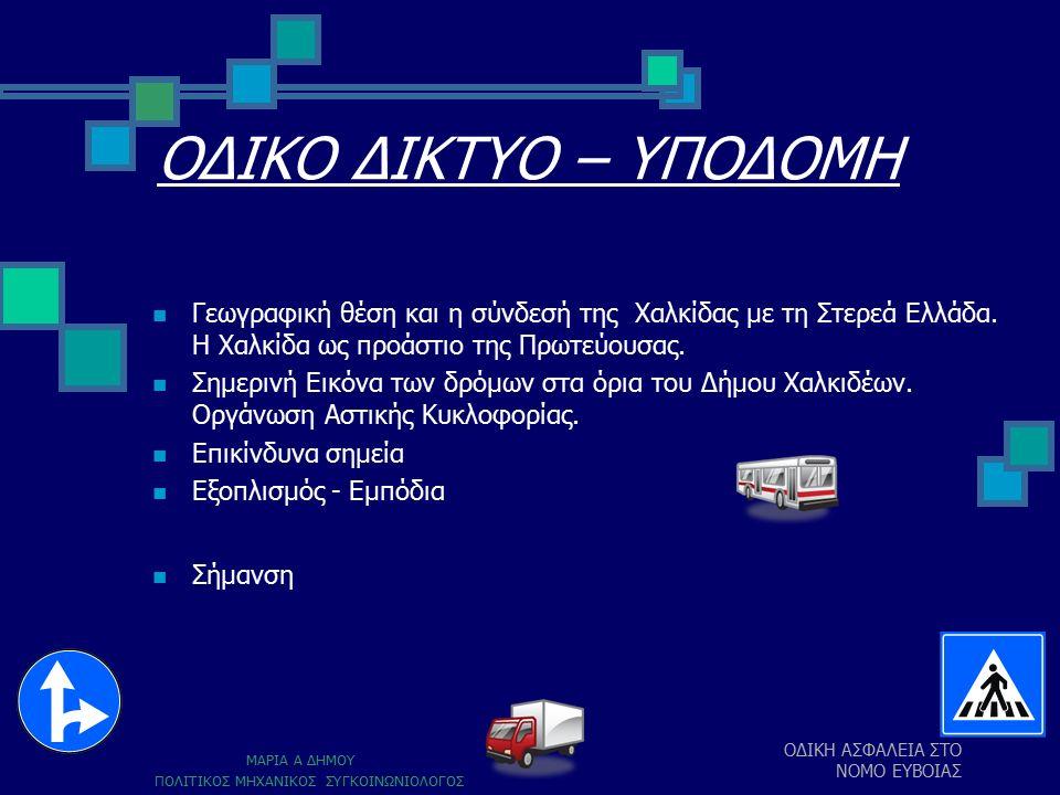ΟΔΙΚΗ ΑΣΦΑΛΕΙΑ ΣΤΟ ΝΟΜΟ ΕΥΒΟΙΑΣ ΟΔΙΚΟ ΔΙΚΤΥΟ – ΥΠΟΔΟΜΗ Γεωγραφική θέση και η σύνδεσή της Χαλκίδας με τη Στερεά Ελλάδα.