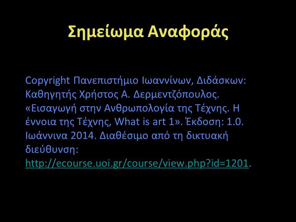 Σημείωμα Αναφοράς Copyright Πανεπιστήμιο Ιωαννίνων, Διδάσκων: Καθηγητής Χρήστος Α. Δερμεντζόπουλος. «Εισαγωγή στην Ανθρωπολογία της Τέχνης. Η έννοια τ