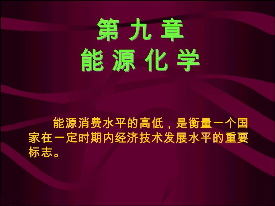 (4) 锂碘电池 (-) Li | LiI | I 2 ( 不锈钢 )(+) 阴极材料 阳极栅网 不锈钢外壳 密封接线柱 封接口