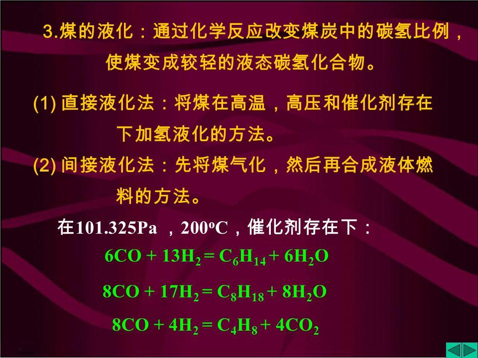 2. 煤的气化: C (s) + H 2 O (g) = CO (g) + H 2 (g) ; ΔH θ m ( 298.15K ) = 131.3kJ. mol -1 C (s) + O 2 (g) = CO 2 (g) ΔH θ m (298.15K) = - 393.5kJ. mol -1 C