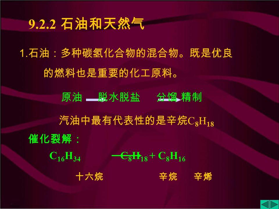 (1) 直接液化法:将煤在高温,高压和催化剂存在 下加氢液化的方法。 (2) 间接液化法:先将煤气化,然后再合成液体燃 料的方法。 在 101.325Pa , 200 o C ,催化剂存在下: 6CO + 13H 2 = C 6 H 14 + 6H 2 O 8CO + 17H 2 = C 8 H 18 + 8H 2 O 8CO + 4H 2 = C 4 H 8 + 4CO 2 3.