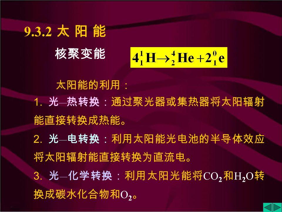2. 核聚变能 ______ 轻原子核在异常高的温度下 (约 10 8  C )聚合成较重原子核时,放出的巨大 能量。 核聚变能比核裂变能威力大的多, 它是一种最 理想的清洁能源,是开发核能的主攻方向。 核聚变产物不是放射性的。