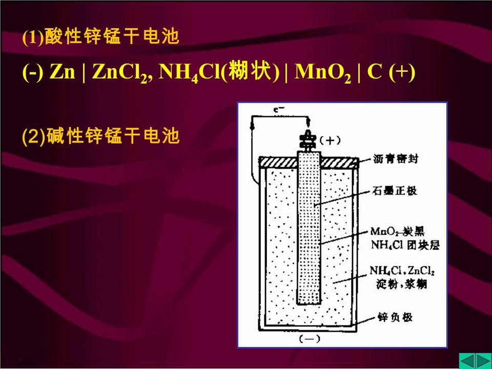 9.4.1 化学电池的分类 一次电池(原电池) 二次电池(充电电池) 燃料电池 1. 一次电池 活性物质放电后不能再生、充电的电池。 根据电解质类型分为酸性和碱性两类。