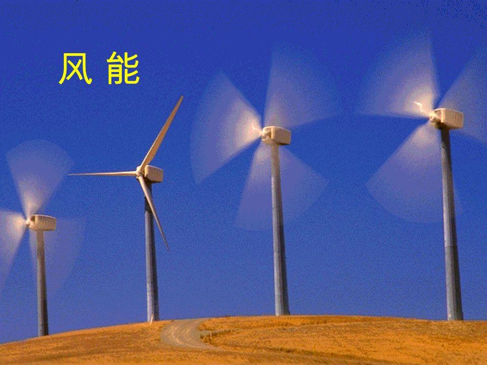 风 能风 能