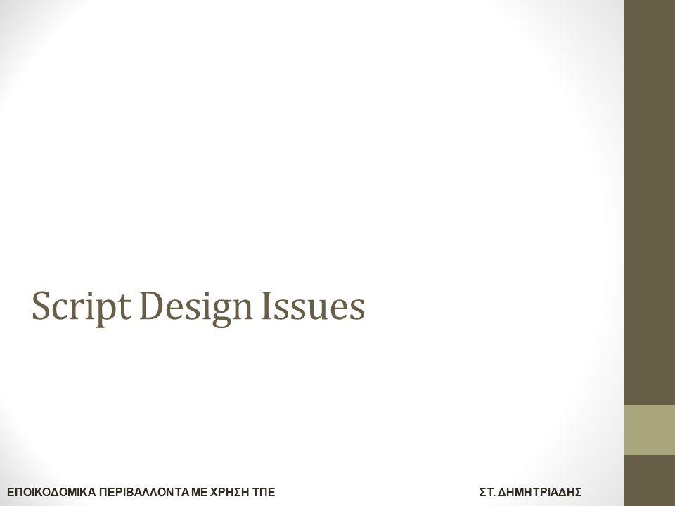 ΕΠΟΙΚΟΔΟΜΙΚΑ ΠΕΡΙΒΑΛΛΟΝΤΑ ΜΕ ΧΡΗΣΗ ΤΠΕΣΤ. ΔΗΜΗΤΡΙΑΔΗΣ Script Design Issues