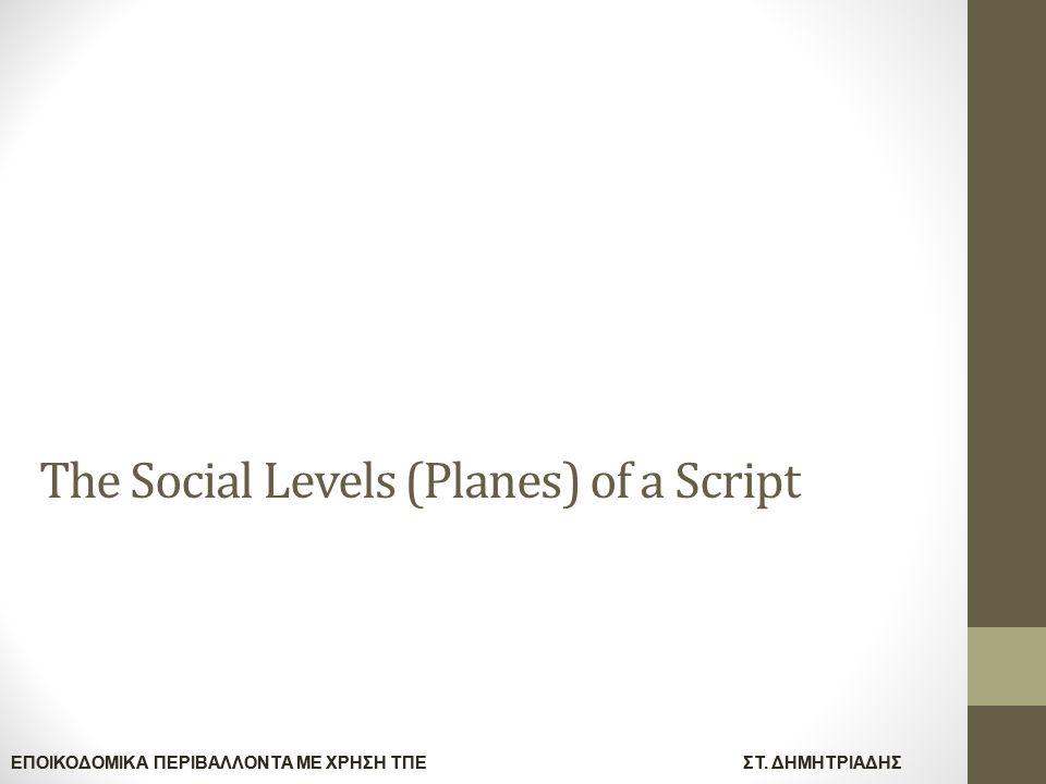 ΕΠΟΙΚΟΔΟΜΙΚΑ ΠΕΡΙΒΑΛΛΟΝΤΑ ΜΕ ΧΡΗΣΗ ΤΠΕΣΤ. ΔΗΜΗΤΡΙΑΔΗΣ The Social Levels (Planes) of a Script