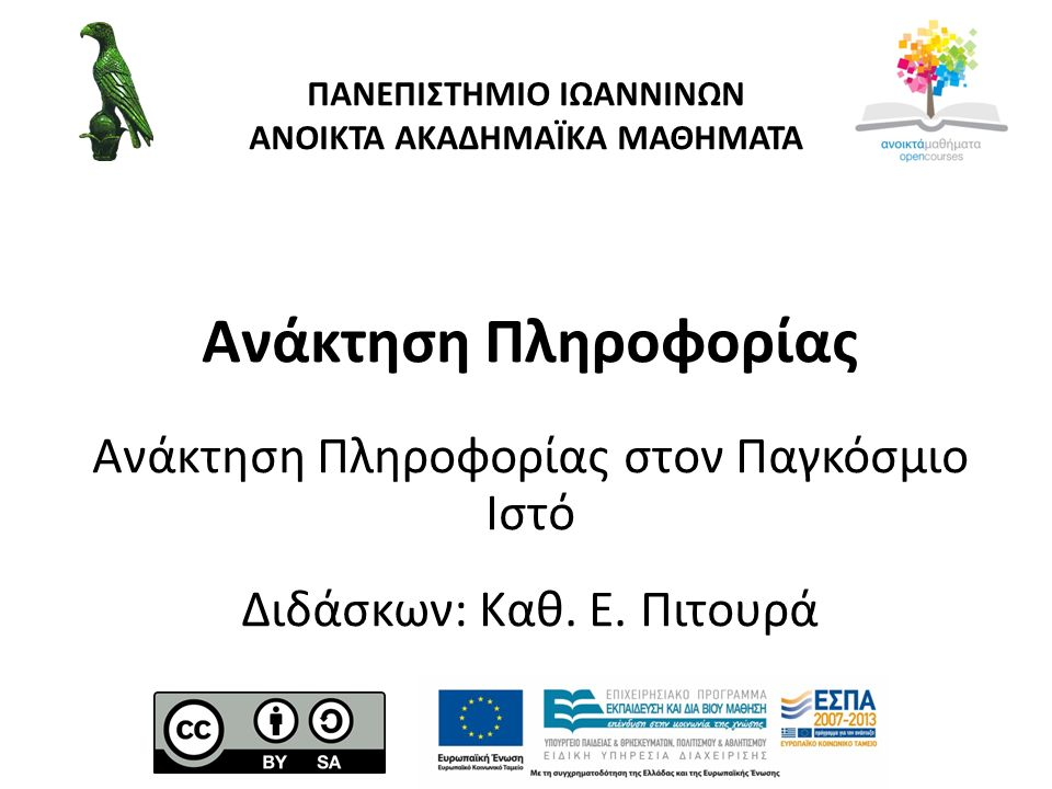 Introduction to Information Retrieval Κείμενο Άγκυρας Κεφ 21.1 22 Anchor text (κείμενο άγκυρας) κείμενο που περιβάλει τον σύνδεσμο  Παράδειγμα: You can find cheap cars ˂a href =http://…˃here ˂/a ˃.