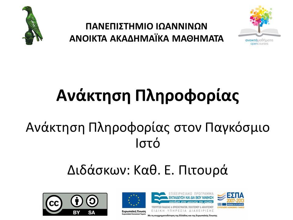 Introduction to Information Retrieval PageRank: Επεκτάσεις 62 Κεφ.