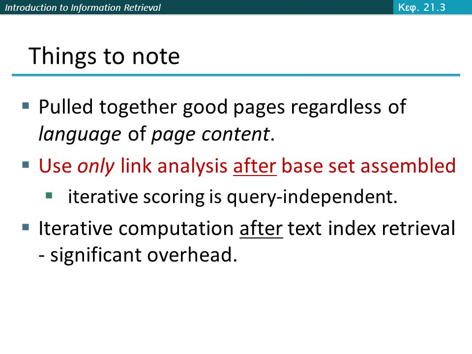 Introduction to Information Retrieval Things to note  Pulled together good pages regardless of language of page content.  Use only link analysis aft