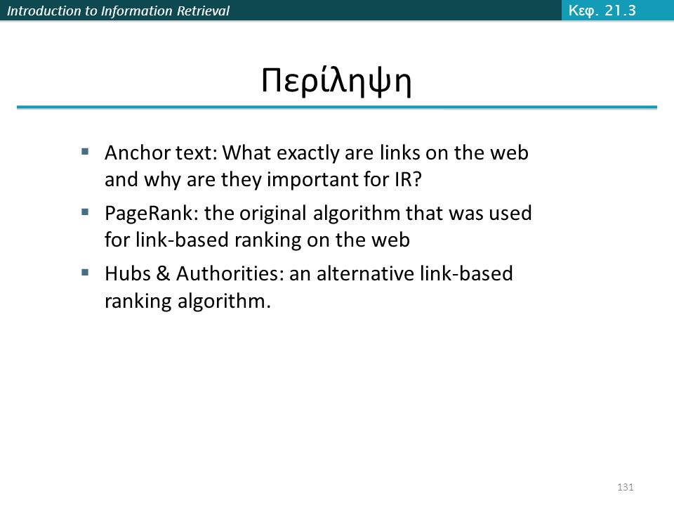 Introduction to Information Retrieval 131 Κεφ. 21.3 Περίληψη  Anchor text: What exactly are links on the web and why are they important for IR?  Pag