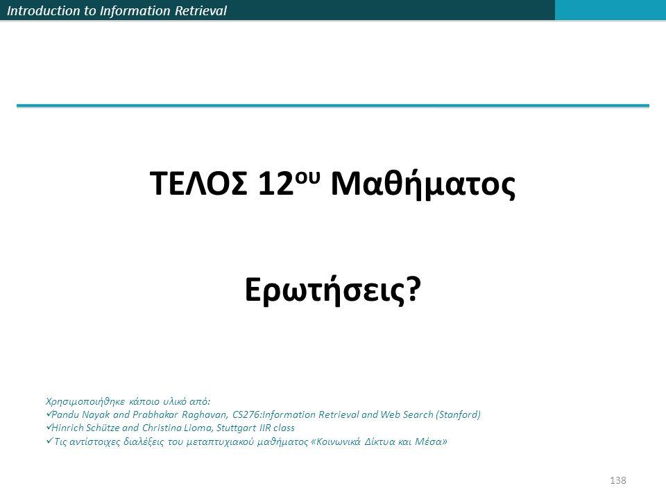 Introduction to Information Retrieval ΤΕΛΟΣ 12 ου Μαθήματος Ερωτήσεις.