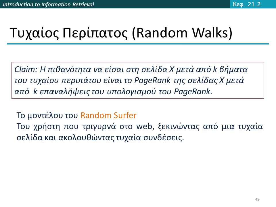 Introduction to Information Retrieval Τυχαίος Περίπατος (Random Walks) 49 Κεφ.
