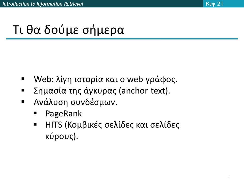 Introduction to Information Retrieval Example  Step 2.