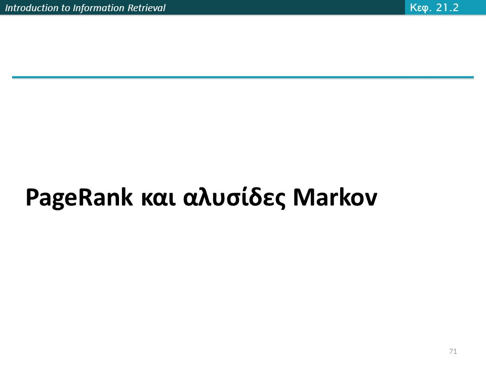 Introduction to Information Retrieval 71 Κεφ. 21.2 PageRank και αλυσίδες Markov