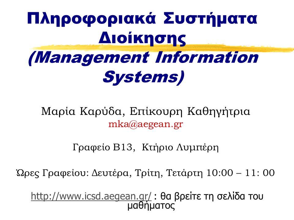 Μαρία Καρύδα, Επίκουρη Καθηγήτρια mka@aegean.gr Γραφείο B13, Κτήριο Λυμπέρη Ώρες Γραφείου: Δευτέρα, Τρίτη, Τετάρτη 10:00 – 11: 00 http://www.icsd.aegean.gr/ : θα βρείτε τη σελίδα του μαθήματοςhttp://www.icsd.aegean.gr/ Πληροφοριακά Συστήματα Διοίκησης (Management Information Systems)