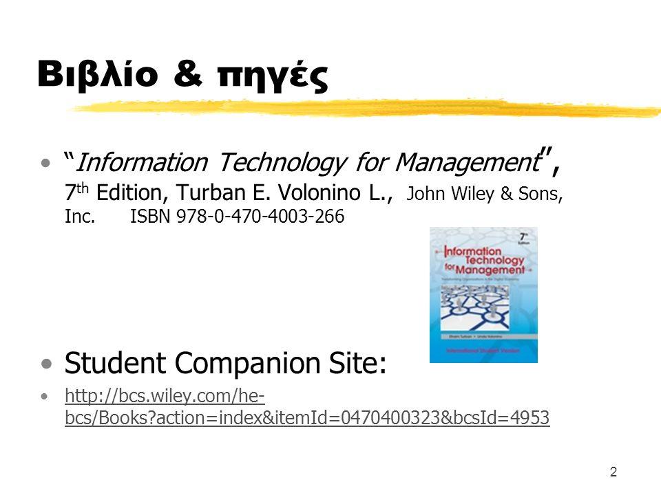 """2 Βιβλίο & πηγές """"Information Technology for Management """", 7 th Edition, Turban Ε. Volonino L., John Wiley & Sons, Inc. ISBN 978-0-470-4003-266 Studen"""