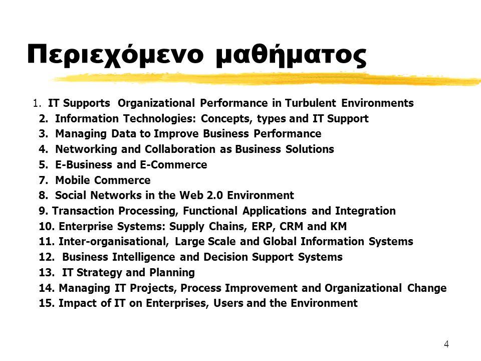 4 Περιεχόμενο μαθήματος 1. IT Supports Organizational Performance in Turbulent Environments 2. Information Technologies: Concepts, types and IT Suppor