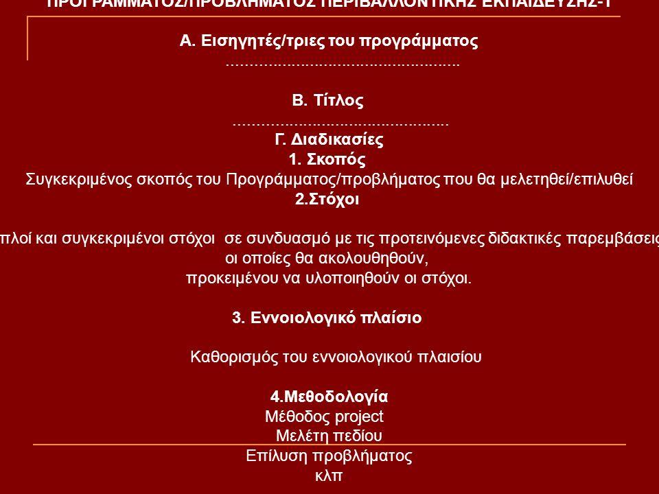 ΣΧΕΔΙΟ ΑΝΑΠΤΥΞΗΣ ΠΡΟΤΕΙΝΟΜΕΝΟΥ ΠΡΟΓΡΑΜΜΑΤΟΣ/ΠΡΟΒΛΗΜΑΤΟΣ ΠΕΡΙΒΑΛΛΟΝΤΙΚΗΣ ΕΚΠΑΙΔΕΥΣΗΣ-1 Α.