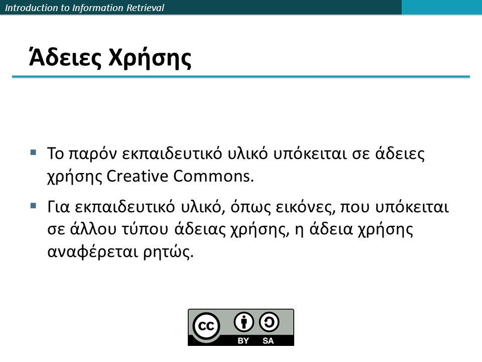 Introduction to Information Retrieval Άδειες Χρήσης  Το παρόν εκπαιδευτικό υλικό υπόκειται σε άδειες χρήσης Creative Commons.