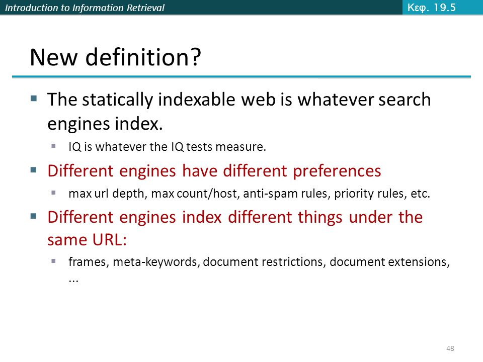 Introduction to Information Retrieval New definition?  The statically indexable web is whatever search engines index.  IQ is whatever the IQ tests m