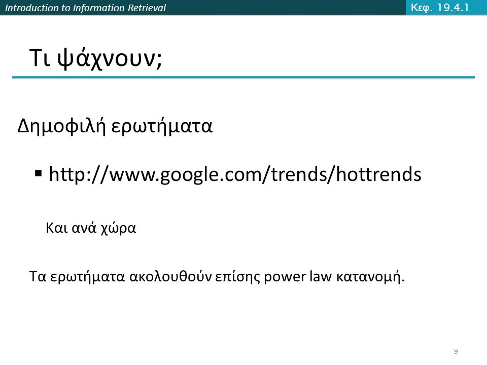 Introduction to Information Retrieval Τι ψάχνουν; Κεφ.