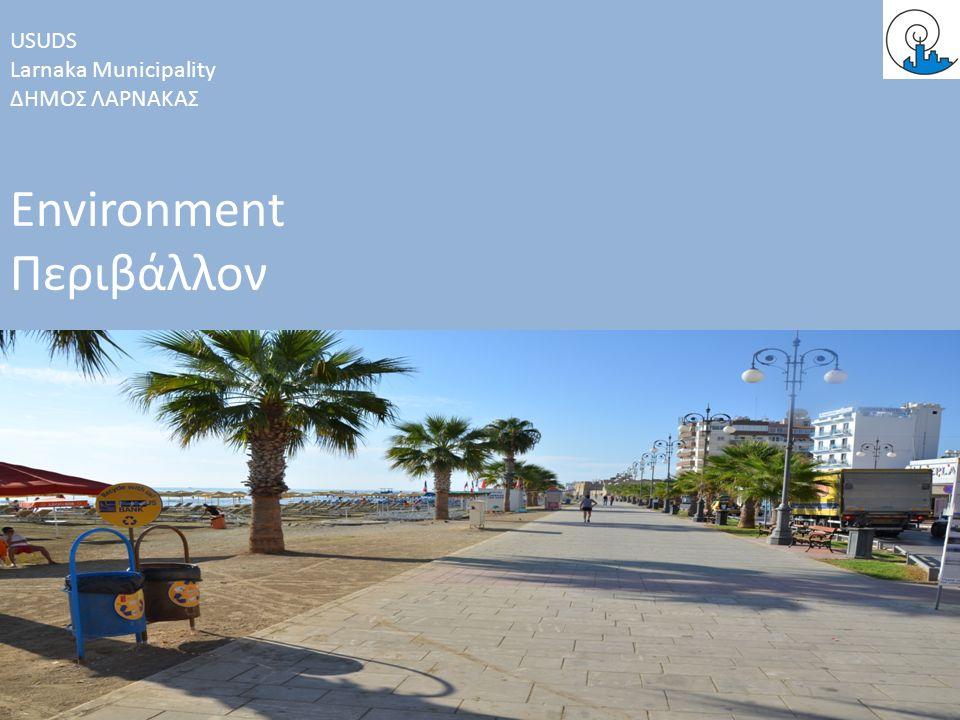 ENVIRONMENT/ ΠΕΡΙΒΑΛΛΟΝΤΙΚΗ USUDS Larnaka Municipality ΔΗΜΟΣ ΛΑΡΝΑΚΑΣ Environment Περιβάλλον