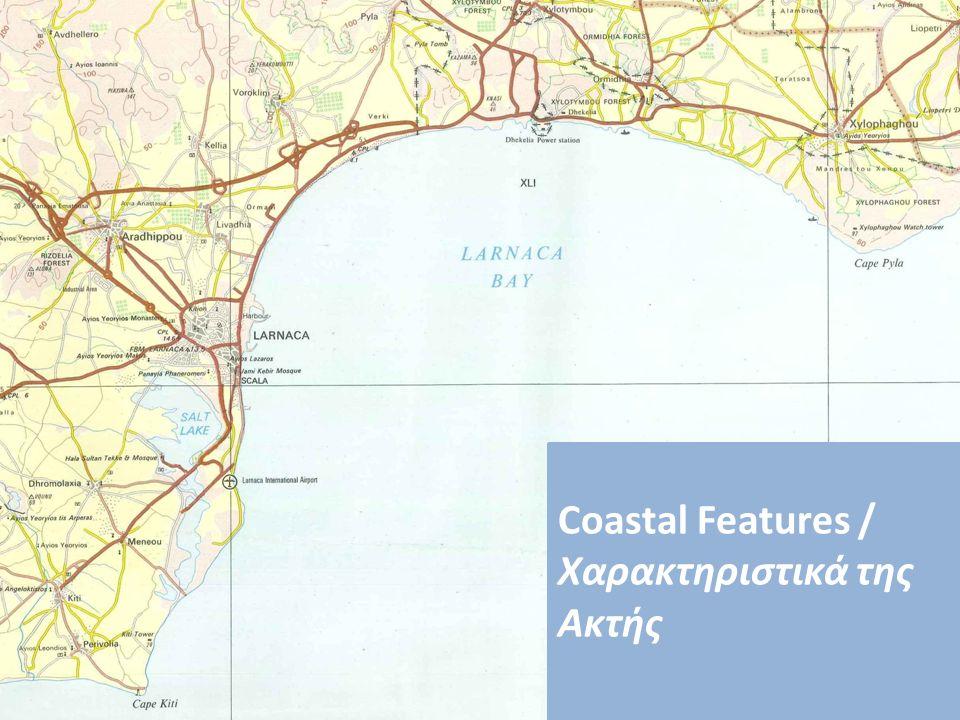 Coastal Features / Χαρακτηριστικά της Ακτής