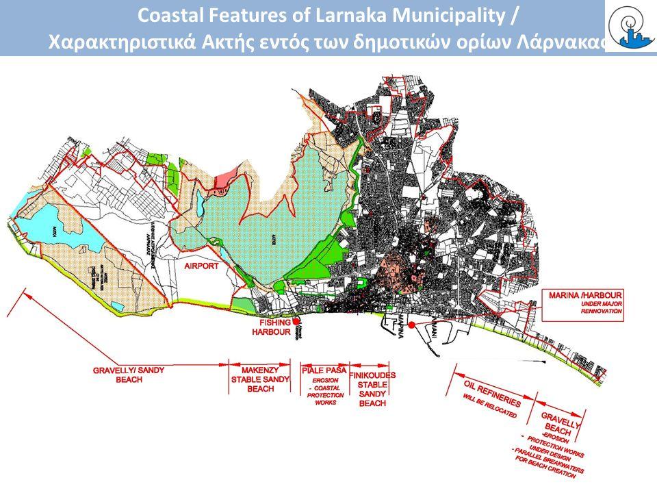 Coastal Features of Larnaka Municipality / Χαρακτηριστικά Ακτής εντός των δημοτικών ορίων Λάρνακας