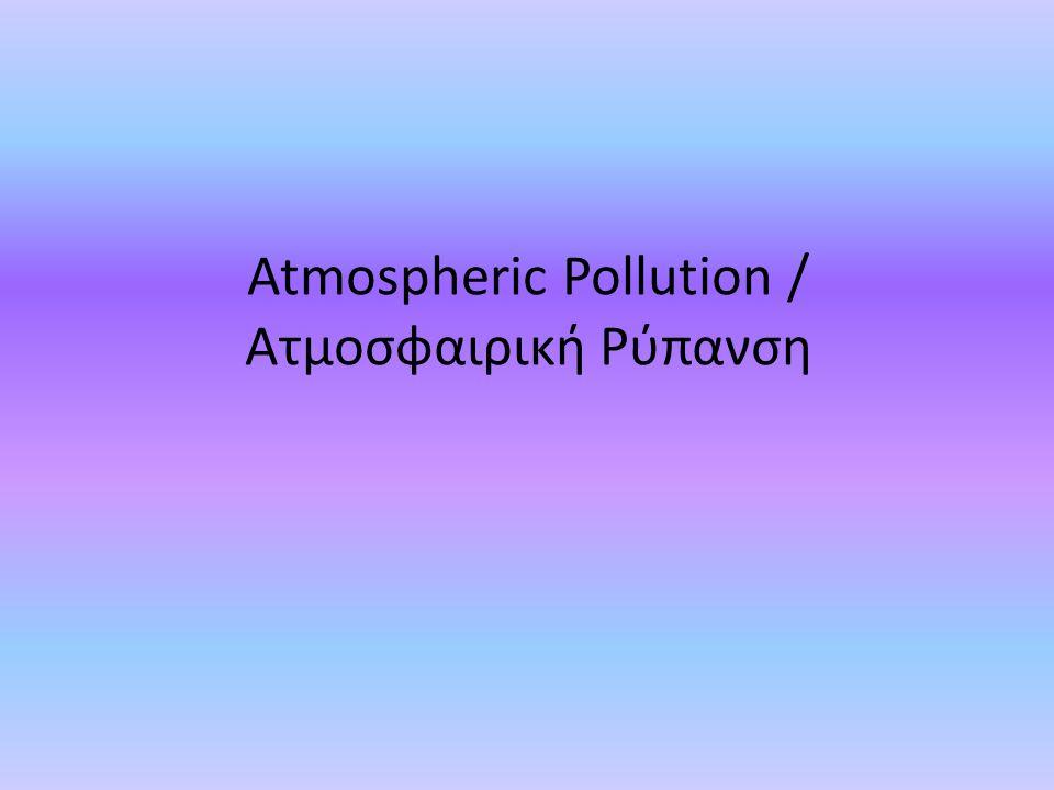Atmospheric Pollution / Ατμοσφαιρική Ρύπανση