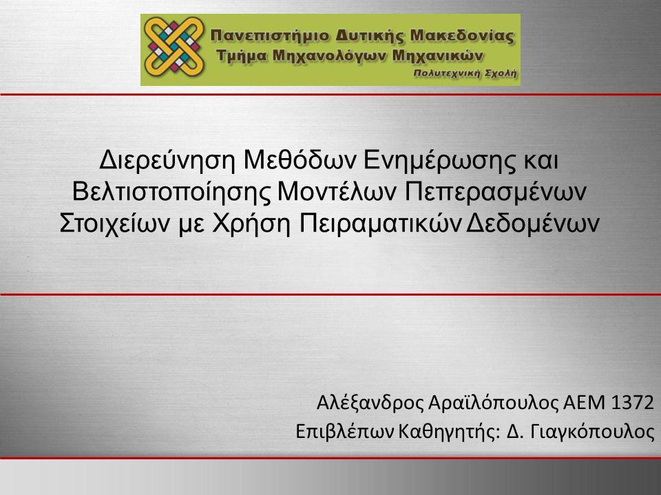 Διερεύνηση Μεθόδων Ενημέρωσης και Βελτιστοποίησης Μοντέλων Πεπερασμένων Στοιχείων με Χρήση Πειραματικών Δεδομένων Αλέξανδρος Αραϊλόπουλος ΑΕΜ 1372 Επι