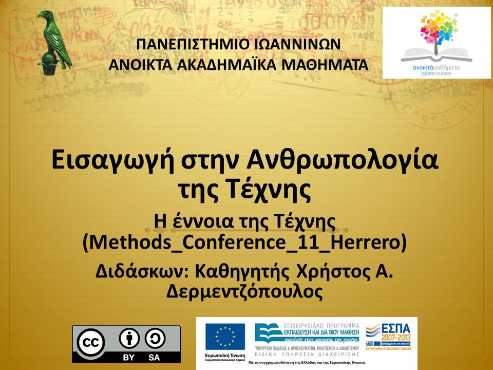 ΠΑΝΕΠΙΣΤΗΜΙΟ ΙΩΑΝΝΙΝΩΝ ΑΝΟΙΚΤΑ ΑΚΑΔΗΜΑΪΚΑ ΜΑΘΗΜΑΤΑ Εισαγωγή στην Ανθρωπολογία της Τέχνης Η έννοια της Τέχνης (Methods_Conference_11_Herrero) Διδάσκων: Καθηγητής Χρήστος Α.