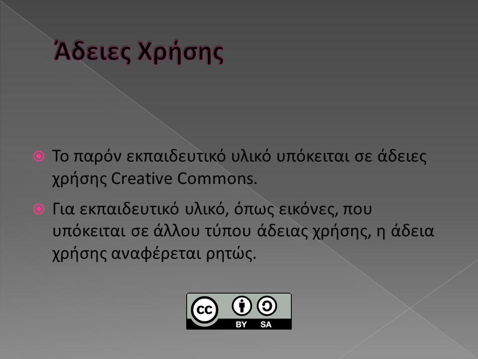 Το παρόν έργο αποτελεί την έκδοση 1.0.