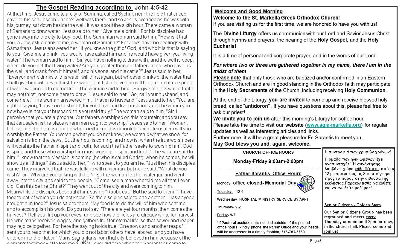 Page 5 Το Αγιο Ευαγγέλιο ΙΩΑΝΝΗΝ Δ´ 5 - 42 Ε ἰ σοδικόν - Χριστ ὸ ς ἀ ν έ στη ἐ κ νεκρ ῶ ν, θαν ά τ ῳ θ ά νατον πατ ή σας, κα ὶ το ῖ ς ἐ ν το ῖ ς μν ή μασι, ζω ὴ ν χαρισ ά μενος.