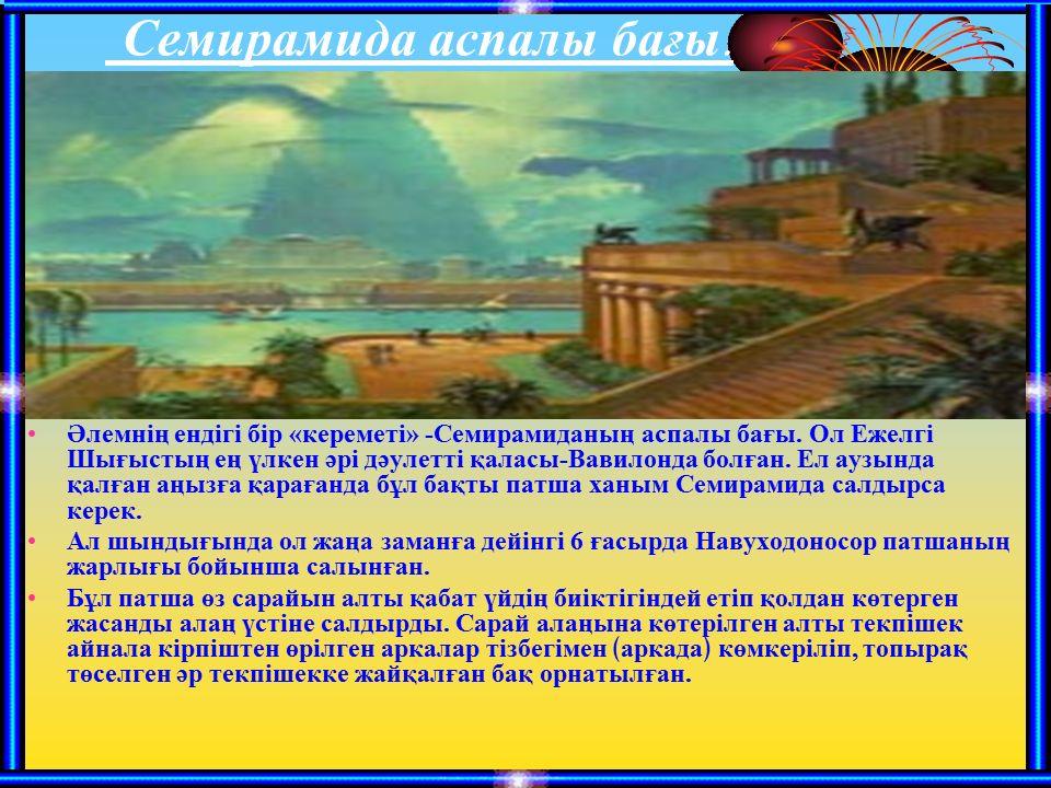 Семирамида аспалы бағы. Әлемнің ендігі бір «кереметі» -Семирамиданың аспалы бағы.