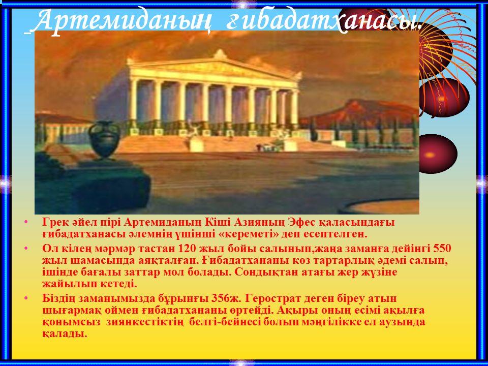Грек әйел пірі Артемиданың Кіші Азияның Эфес қаласындағы ғибадатханасы әлемнің үшінші «кереметі» деп есептелген.