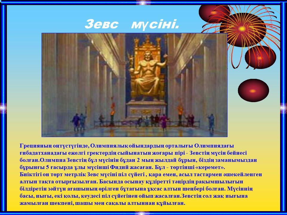Грецияның оңтүстүгінде, Олимпиялық ойындардың орталығы Олимпиядағы ғибадатханадағы ежелгі гректердің сыйынатын жоғары пірі - Зевстің мүсін бейнесі болған.Олимпиа Зевстің бұл мүсінін бұдан 2 мың жылдай бұрын, біздің заманымыздан бұрынғы 5 ғасырда ұлы мүсінші Фидий жасаған.