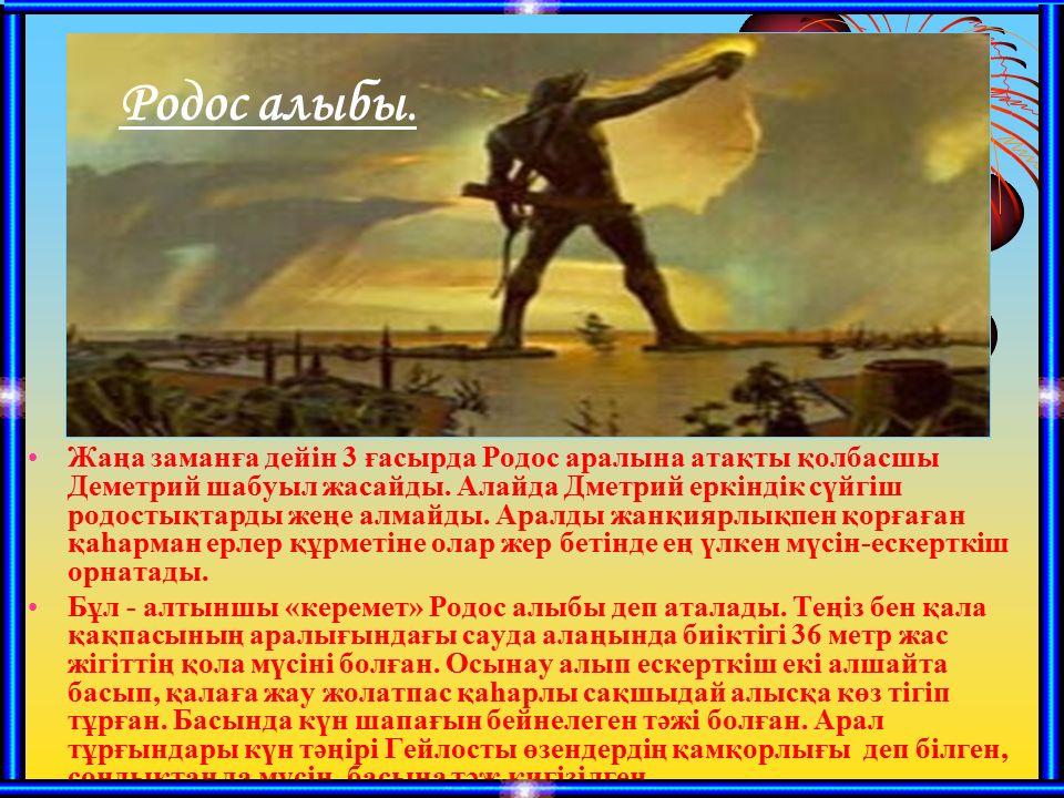 Жаңа заманға дейін 3 ғасырда Родос аралына атақты қолбасшы Деметрий шабуыл жасайды.