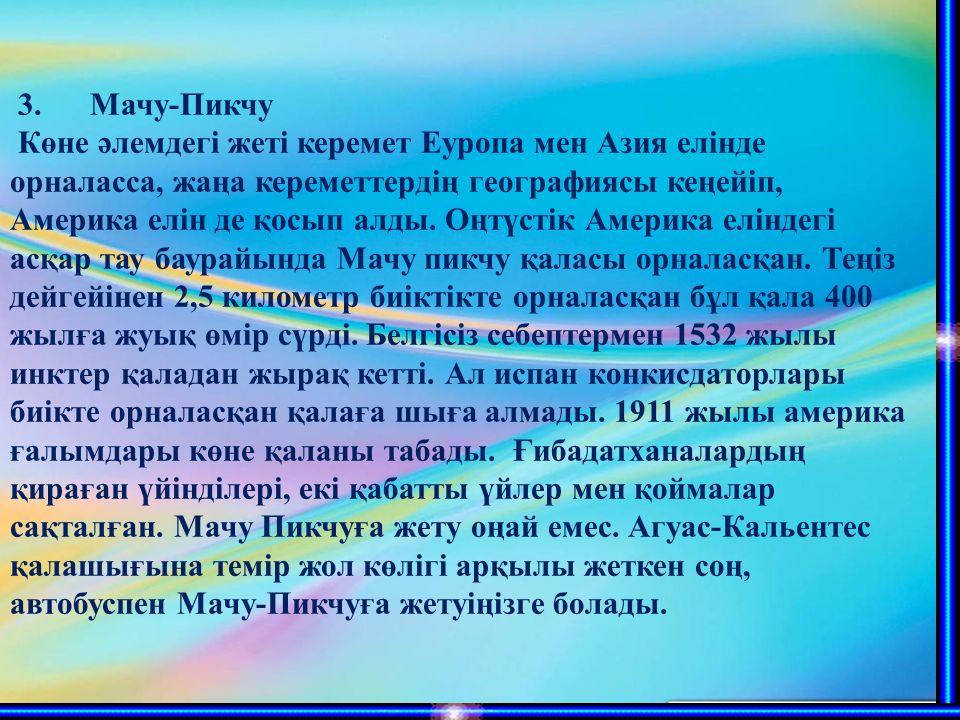 3. Мачу-Пикчу Көне әлемдегі жеті керемет Еуропа мен Азия елінде орналасса, жаңа кереметтердің географиясы кеңейіп, Америка елін де қосып алды. Оңтүсті