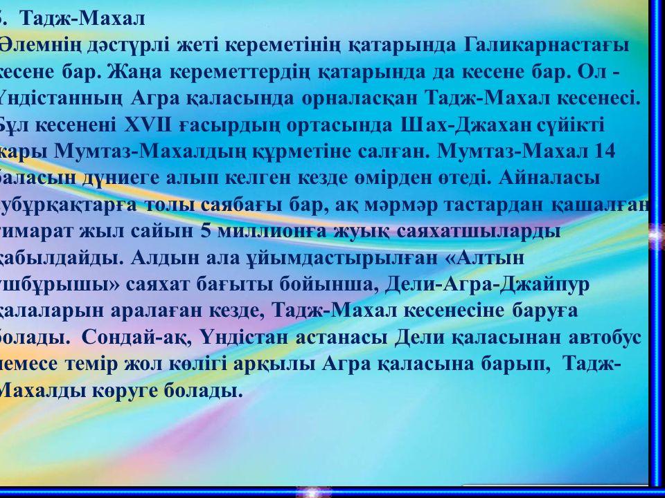 5. Тадж-Махал Әлемнің дәстүрлі жеті кереметінің қатарында Галикарнастағы кесене бар.