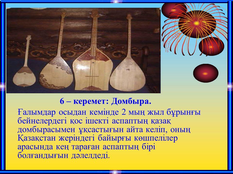 6 – керемет: Домбыра.