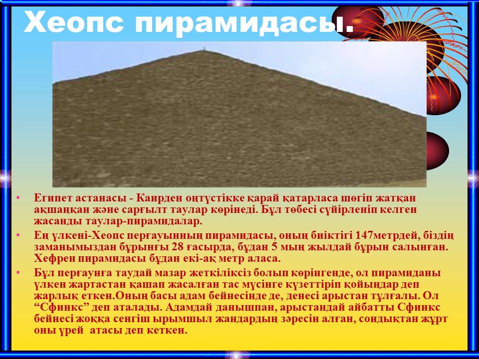 Хеопс пирамидасы.