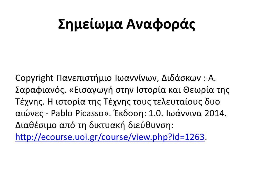 Σημείωμα Αναφοράς Copyright Πανεπιστήμιο Ιωαννίνων, Διδάσκων : Α. Σαραφιανός. «Εισαγωγή στην Ιστορία και Θεωρία της Τέχνης. Η ιστορία της Τέχνης τους